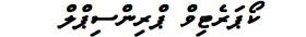 Cooperative Principle (Dhivehi)